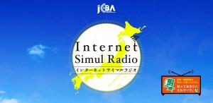 ラジオ サイマル jcba インターネット