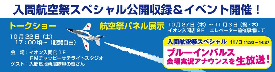 入間航空祭スペシャル